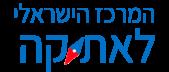 המרכז הישראלי לאתיקה